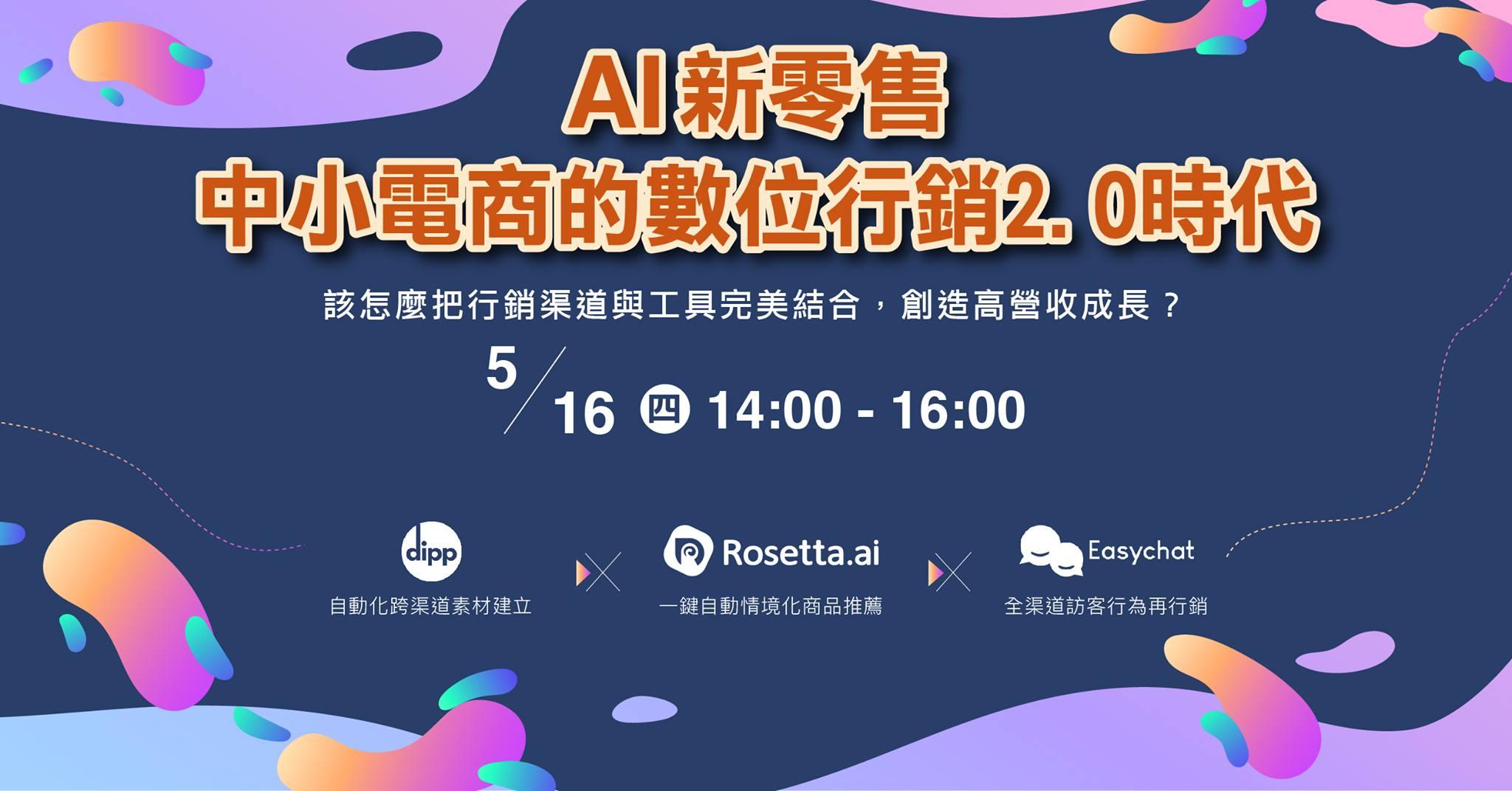 event-ai-retail