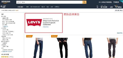 amazon贊助品牌廣告-1