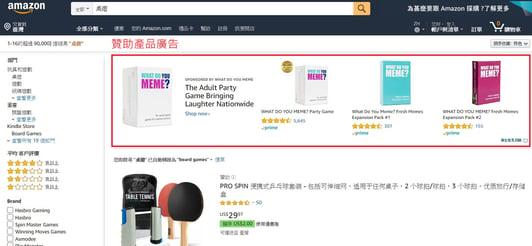 amazon贊助產品廣告