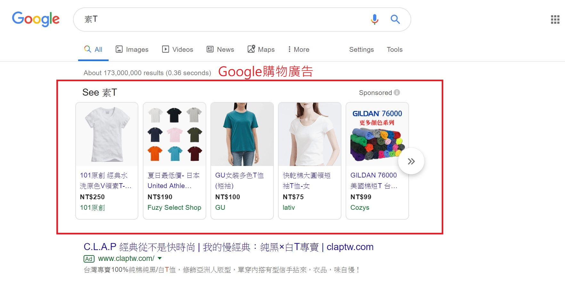 google購物廣告